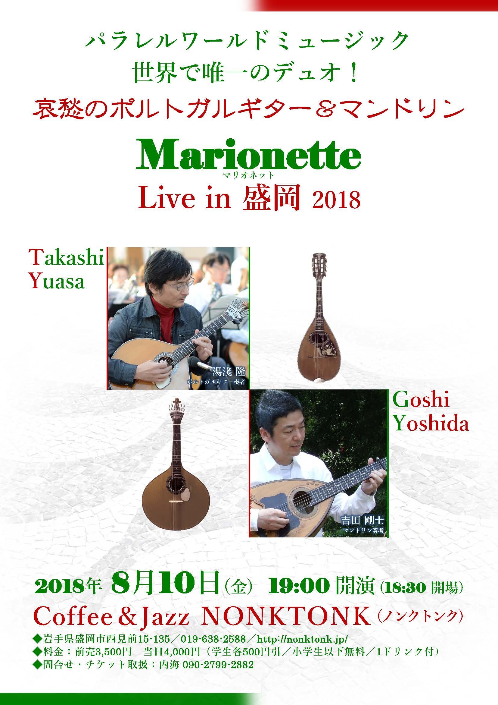 Marionette(マリオネット)Live in 盛岡 2018