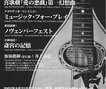 第1回演奏会 ~盛岡公演~