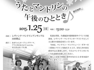 岩手県立美術館ミュージアムコンサート 「うたとマンドリンの午後のひととき♪」